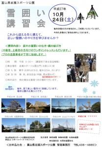 yukigakoi2015-001